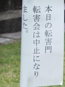 転害門(東大寺)での転害会中止の掲示