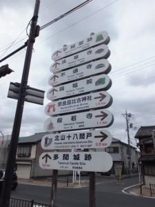 転害門(東大寺)前の道標