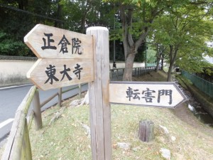 「正倉院」「東大寺」、「転害門」の道標