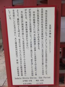五百立神社の説明板(東大寺)