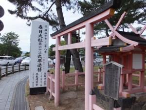 春日大社第六十次式年遷宮の案内板と拍子神社