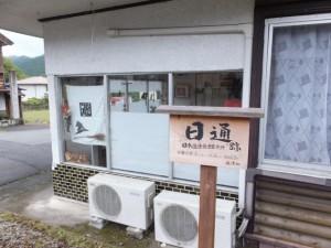 「日通跡」の説明板(JR伊勢奥津駅前)