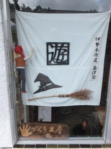 のれん(JR伊勢奥津駅前)