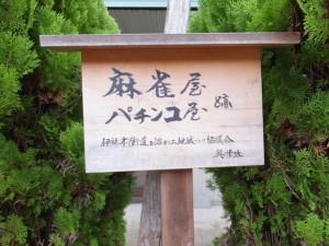 「麻雀屋、パチンコ屋跡」の案内板(JR伊勢奥津駅付近)