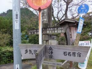 「←多気宿、奥津宿、石名原宿→」の道標(SANCO 川上口バスのりば付近)