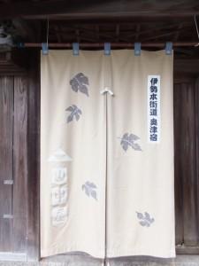 のれん(伊勢本街道 奥津宿)