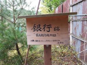 銀行跡の案内板(伊勢本街道 奥津宿)