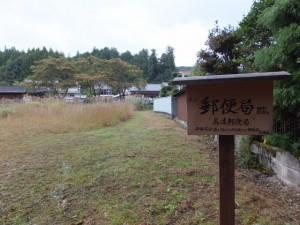 郵便局跡の案内板(伊勢本街道 奥津宿)