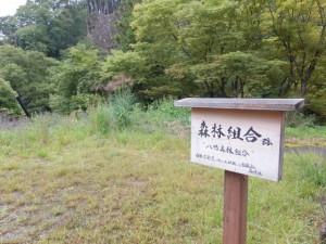 森林組合跡の案内板(伊勢本街道 奥津宿)