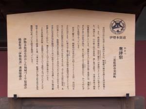 奥津宿の説明板(伊勢本街道)