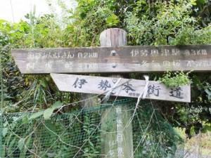 宮城橋付近の道標(伊勢本街道 奥津宿)