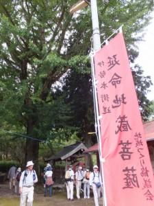 延命地蔵菩薩 おんばさん、須郷の里(伊勢本街道)