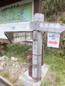「←谷口常夜燈 0.5km、首切地蔵→(近畿自然歩道、伊勢本街道)」の道標