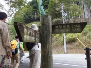 「←首切地蔵 0.3km、腰切地蔵 0.2km・飼坂峠 0.8km→」の道標(伊勢本街道)
