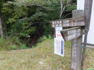「↑腰切地蔵 0.2km・飼坂峠 0.7km、←首切地蔵 0.3km」の道標(伊勢本街道)