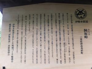 飼坂峠の説明板(伊勢本街道)