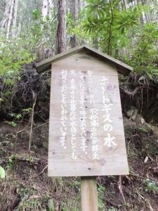 ホトトギスの水の説明板(伊勢本街道)