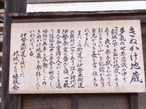 きぬかけ地蔵の説明板(伊勢本街道 多気宿)