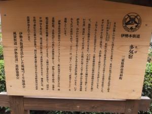 多気宿の説明板(伊勢本街道)