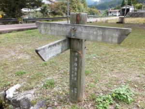 旧三木屋跡付近の道標(伊勢本街道 多気宿)