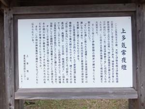 上多気常夜燈の説明板(伊勢本街道 多気宿)