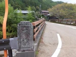 大橋(八手俣川)(伊勢本街道 多気宿)