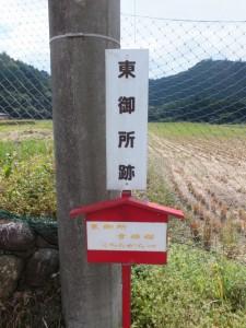 「東御所跡、雪姫桜→」の道標