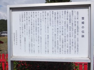 「雪姫の伝説」の説明板
