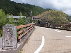 大橋(八手俣川)(伊勢本街道)