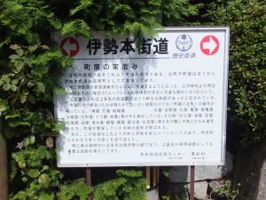 多気宿 町屋の家並みの説明板(伊勢本街道)
