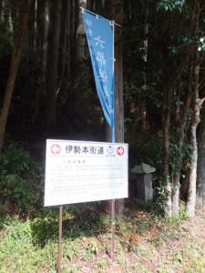 六部供養碑と説明板(伊勢本街道)