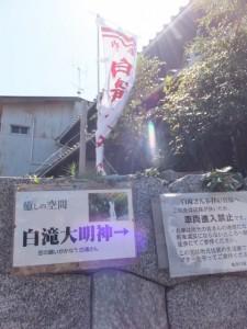 白滝大明神の参道入口(鳥羽市)
