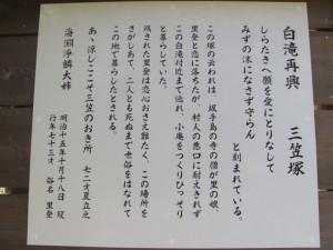 白滝再興 三笠塚の説明板
