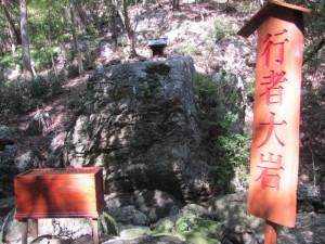 行者大岩(白滝大明神の参道)