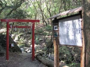 白滝さんの弘法岩の説明板付近