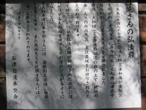 白滝さんの弘法岩の説明板