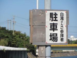 「白滝さんご参拝者駐車場」の案内板