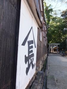 河邊七種神社の参道