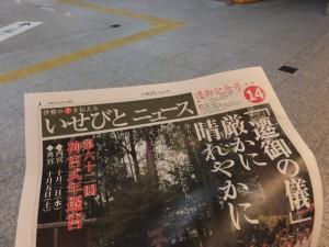 いせびとニュース 第14号(遷御記念号)