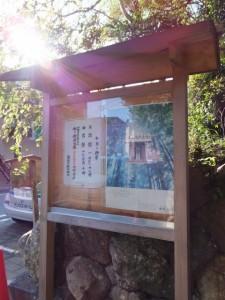 箕曲中松原神社の掲示板