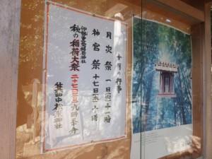 十月の行事の掲示(箕曲中松原神社)