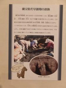 縄文時代草創期の遺跡