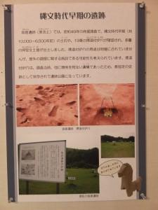 縄文時代早期の遺跡