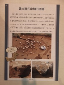 縄文時代後期の遺跡