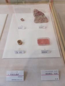 新徳寺遺跡での出土品 土製耳栓、ほか辰砂原石・粉末