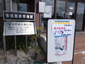 多気町多気郷土資料館