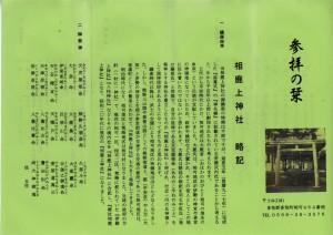 相鹿上神社(多気町相可)の「参拝の栞」