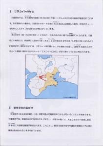 「人と文化の通りみち〜多気町とその周辺の遺跡〜」説明資料