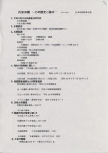 「丹生水銀〜その歴史と現状〜」講演会 資料