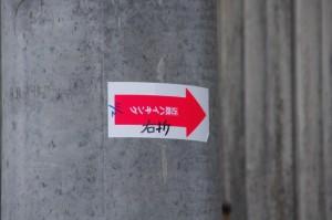 近鉄ハイキング11/2の矢印